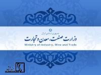 اولویت های وزارت صنعت و معدن و تجارت برای سرمایه گذاری ملی برای سال 1394 تا 1396
