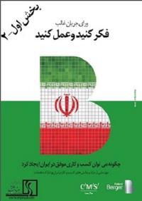 توصیههای رولند برگر- چگونه کسب و کار موفق در ایران داشته باشیم (بخش اول-2)