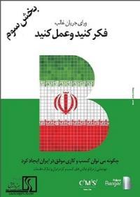 توصیههای رولند برگر- چگونه کسب و کار موفق در ایران داشته باشیم (بخش سوم)