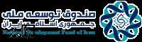 دوره آموزشی فرآیند تامین مالی صندوق توسعه ملی
