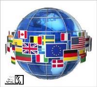 راه های ورود به بازارهای خارجی (بین المللی)