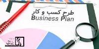 چگونه یک برنامه کسب و کار بنویسیم؟