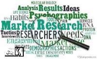 روش های عمومی تحقیقات بازار با چند روش