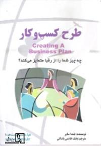 کتاب طرح کسب و کار