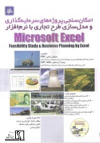 کتاب امکانسنجی پروژه های سرمایه گذاری  و مدل سازی طرح تجاری با نرم  افزارexcel