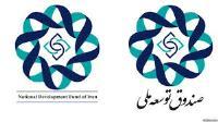 ضوابط و شرایط اعطای وام درصندوق توسعه ملی