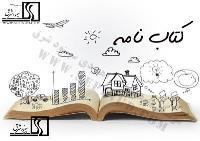 کتابنامه تحقیقات بازار
