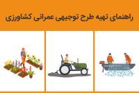 راهنمای تهیه طرح توجیهی عمرانی کشاورزی