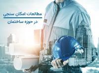 طرح توجیهی ساختمان، 3 گام مهم در مطالعات امکان سنجی حوزه صنعت ساختمان