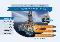 دوره آموزشی تخصصی امکان سنجی (طرح توجیهی) پروژههای نفت، گاز و پتروشیمی