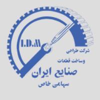 شرکت صنایع ایران