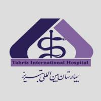 بیمارستان بین المللی تبریز