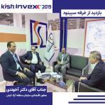 نمایشگاه کیش اینوکس 2019 - 3