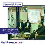 نمایشگاه کیش اینوکس 2019 - 4