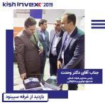 نمایشگاه کیش اینوکس 2019 - 5