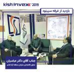 نمایشگاه کیش اینوکس 2019 - 6