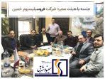 جلسه با هیئت مدیره شرکت فروسیلیسیوم خمین - 1