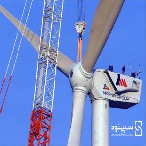 امکانسنجی -طرح توجیهی فنی اقتصادی- احداث نیروگاه بادی