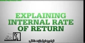 نرخ بازده داخلی(IRR)