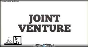 سرمایه گذاری مشترک چیست؟(joint venture)