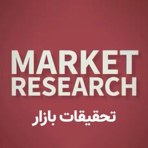 تحقیقات بازار (Market Research)