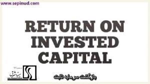 بازگشت سرمایه ثابت (Return on invested Capital)