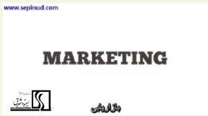 بازاریابی(Marketing)