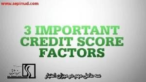 سه عامل مهم در میزان اعتبار(Credit score factors)