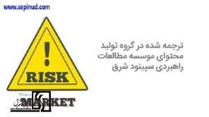 ریسک بازار(market risk)