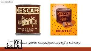 داستان برند نستله(The story of Nestle)
