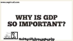 چرا جی دی پی بسیار با اهمیت است(Why is GDP important)