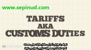 تعرفه یا عوارض گمرکی(tariffs)