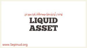 دارایی نقد -Liquid Asset-