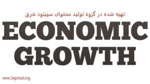 رشد اقتصادی - economic growth