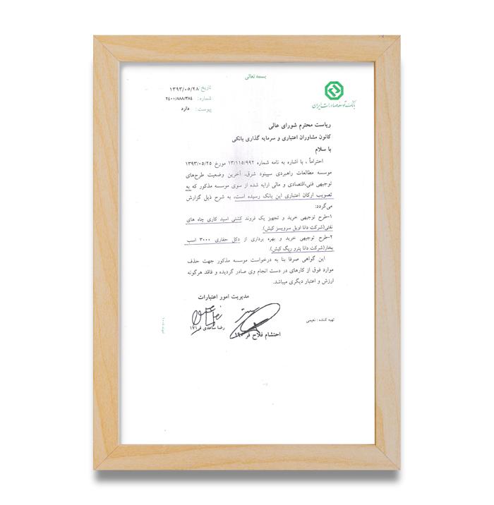 تصویبیه بانک توسعه صادرات ایران