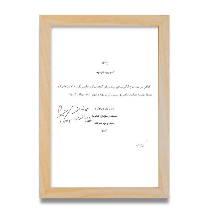 حسن انجام کار شرکت تعاونی نگین 110 سپاهان