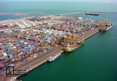 Technical, Financial Feasibility Study of Establishment of Container Terminal