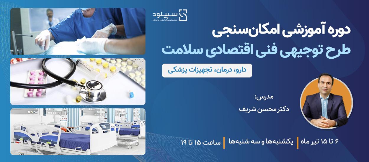 وبینار تخصصی آموزش امکان سنجی پروژه های حوزه سلامت (دارویی،درمان، تجهیزات پزشکی )