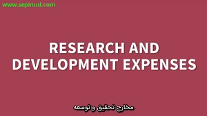 تحقیق و توسعه(Research and Development)